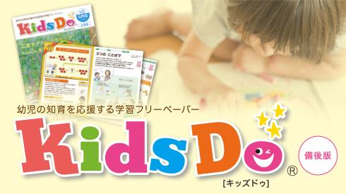 KidsDo備後版