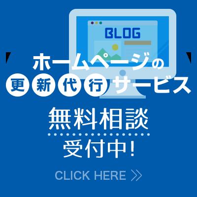 『ホームページ更新代行サービス』無料相談受付中!