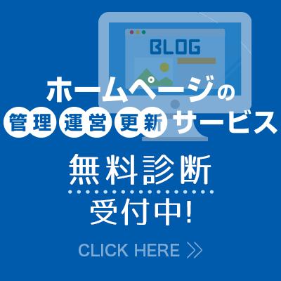 『ホームページ理運営更新サービス』無料診断受付中!