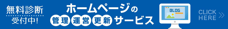 『ホームページ管理運営更新サービス』無料診断受付中!
