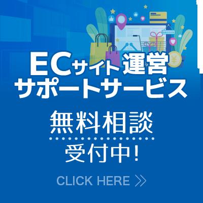 『ECサイト運営サポートサービス』無料相談受付中!